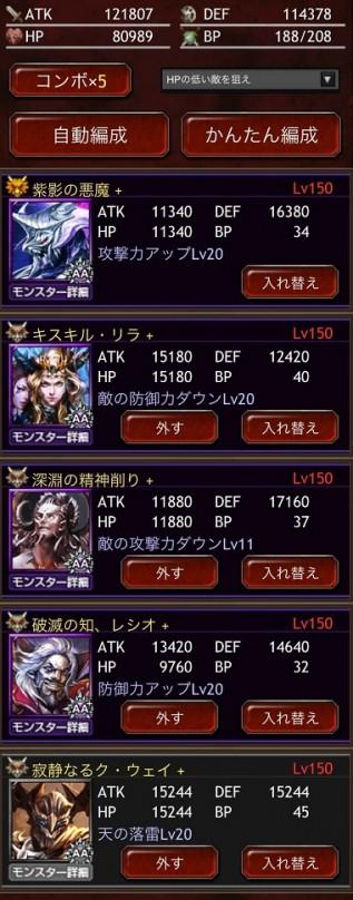 ○20130416羽悪魔PT